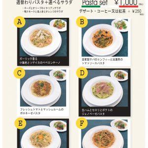 【レストラン】7/19~7/25 パラスタランチメニュー