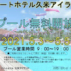 【G.W2021.5.3~5.5】プール無料開放のご案内