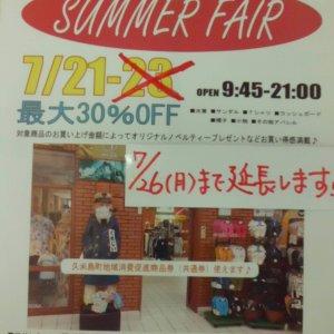 【売店】サマーフェアー7/26まで延長のお知らせ